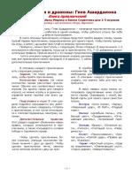 d&d-woa-adv_ru_1_0.pdf