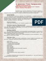 d&d-woa_ru_1_5.pdf