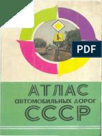 AtlasAutoDorogSSSR2.pdf