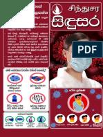 SINDUSARA NEWS PAPER 2020 June Final.pdf