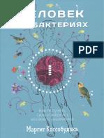 Человек на бактериях.pdf
