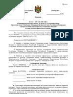 ro_7585_Proiectul-HG-cu-privire-la-iniierea-negocierilor-asupra-proiectului-Acordului-intre-Guvernul-RM-si-a-FR-ru.docx