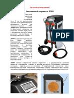 Индукционный нагреватель JH800.pdf
