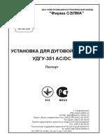 УДГУ-351 ACDC