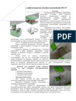 Стенд анализа люфтов подвески легковых автомобилей ATZ 15.doc