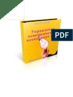 lightcontrol.pdf