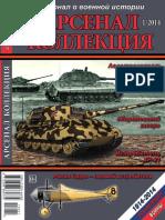 Arskol2014-01