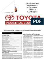 7FBCU Toyota_operator_manual.pdf