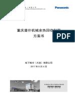 大连松下方案170804.pdf