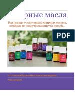 pdf_efirnye_masla.pdf