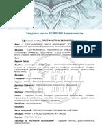 Efirnye_masla_vo_vremya_beremennosti.pdf