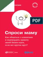 Fitcpatrik_Sprosi-mamu-Kak-obshchatsya-s-klientami-i-podtverdit-pravotu-svoey-biznes-idei-esli-vse-krugom-vrut-.485013.fb2.epub