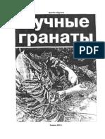 Erkebek Abdulaev Ruchnye Granaty
