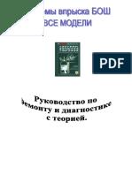 Sistemi Vpriska Bosch