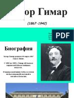 Эктор Гимар.pptx