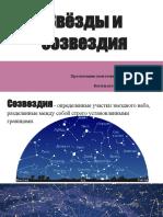 Звёзды и созвездия-2.pptx