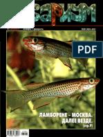 Аквариум 2007-01.pdf