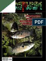 Аквариум 2007-04.pdf