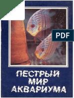 Пестрый мир аквариума. Выпуск 2 (1982).pdf