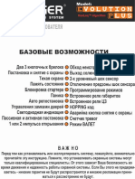 TIGER_PLUS_Manual сигнализация