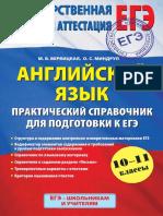 ЕГЭ Полный справочник