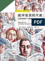 Pi Ping Guan Yuan De Chi Du - [Mei ] An Dong Ni.pdf