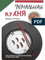 Хопкинс Д. - Экстремальная кухня (2006).pdf