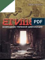 Египет. Возвращение утерянной цивилизации. ( PDFDrive.com )