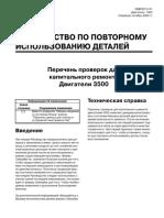 SRBF8213-01.qxd проверки перед капремонтом 3500.pdf