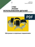 SRBF8009-01.qxd под-ки