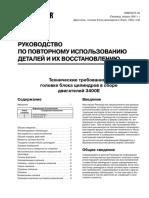 SRBF8270 головка 3400е.pdf