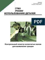 SRBF8039.qxd осмотр КВ.pdf