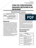 SRBF8290-01.qxd поршни