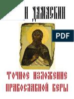 Точное изложение православной веры - преподобный Иоанн Дамаскин.pdf