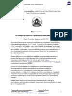 ЦКС - Руководство по контролю качества строительно-монтажных работ - 1998.pdf