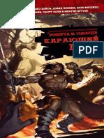 Карающий меч.pdf