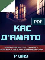 Книга Каса Д'Амато.pdf