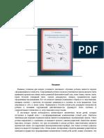Бушлякова Артик гимнастика с биоэнергопластикой(1).pdf