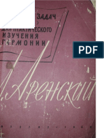 Аренский А. Сборник задач (1000) для практического изучения гармонии
