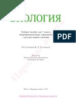 biologija-7kl-rus.pdf