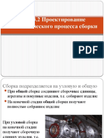 Konspekt_po_teme_Sborka.pptx