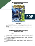 00 - A.N. Strugackiy, B.N. Strugackiy - Piknik na Obochine.doc
