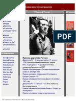 Гитлер Адольф ( PDFDrive.com ).pdf