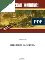 Kokh-Kokhanenko_O__red__-_Kitayskaya_zhivopis_M