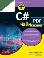 C_dlya_chaynikov_2019_Myuller_Dzhon_Pol.pdf