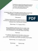 Улитин Эллинистика 2016.pdf