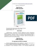 СПИН-продажи.pdf