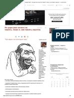 _Как евреи контролируют мир_ - Не дари мне ничего на па.pdf