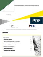 skvoznaya_metodika.pdf