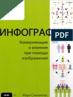 Инфографика. Коммуникация и влияние при помощи изображений (Смикиклас) 2014.pdf
